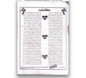 Tahrir Documents Collection
