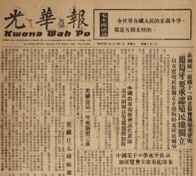 Kwong Wah Po (1974-1977, 1980, 1994-2011)