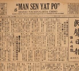 Man Sen Yat Po  (1947, 1953, 1958)