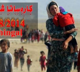 Yazidi Posters