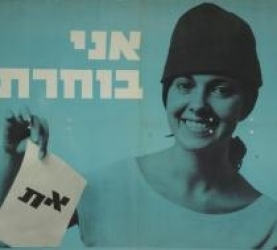 Time Travel Collection (Israel)