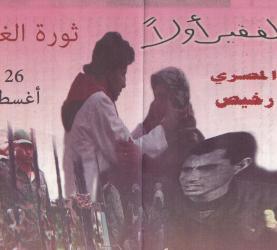 Tahrir Documents